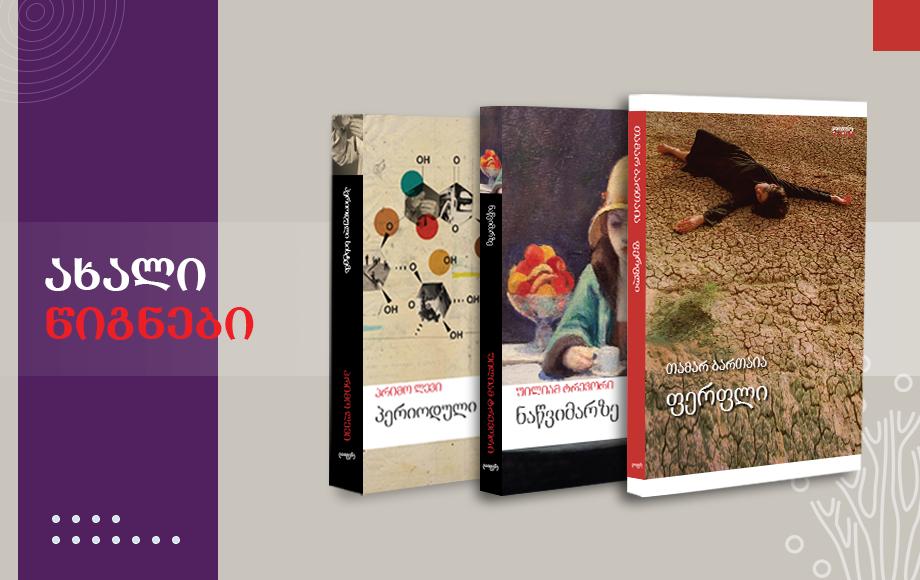 ახალი წიგნები დიოგენეში